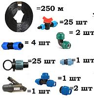 Капельный полив, набор Садовод -250 профи и комплект фитингов под трубу ПЭ 25