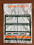 Курьерский пакет, фото 3