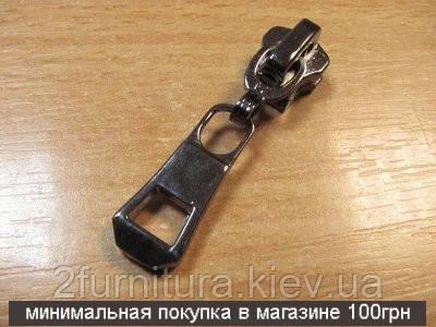 Бегунки на металлическую молнию №5 темный никель, 10шт 5866