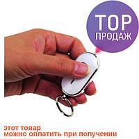 Брелок (Key Finder), откликающийся на свист, модель QF-315 / аксессуар для ключей