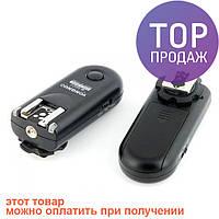 Радиосинхронизатор Yongnuo RF-603 II для Nikon N3 / аксессуары для фото