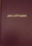 """Кандидатская диссертация """"Комплекс"""""""
