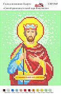 Святой равноапостольный царь Константин. СВР - 5045 (А5) Частичная вышивка