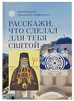 Расскажи, что сделал для тебя святой. Житие и чудеса святого Луки, архиепископа Симферопольского, целителя, фото 1