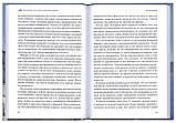 Расскажи, что сделал для тебя святой. Житие и чудеса святого Луки, архиепископа Симферопольского, целителя, фото 3