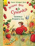 Ягідна фея Суничка. Комплект з трьох книжок для дітей віком від 3 років , фото 2