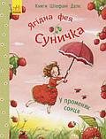 Ягідна фея Суничка. Комплект з трьох книжок для дітей віком від 3 років , фото 3