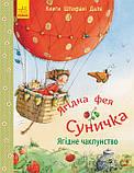 Ягідна фея Суничка. Комплект з трьох книжок для дітей віком від 3 років , фото 4