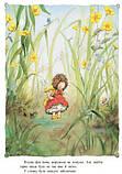 Ягідна фея Суничка. Комплект з трьох книжок для дітей віком від 3 років , фото 7