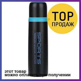 Туристический вакуумный термос 350мл SZM 8062 R83544 Blue / Термос туристический