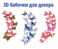 Шикарные 3D бабочки для декора., фото 1