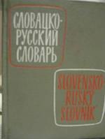 Коллар, Д. ; Доротякова, В. ; Филкусова, М.  Словацко-русский словарь