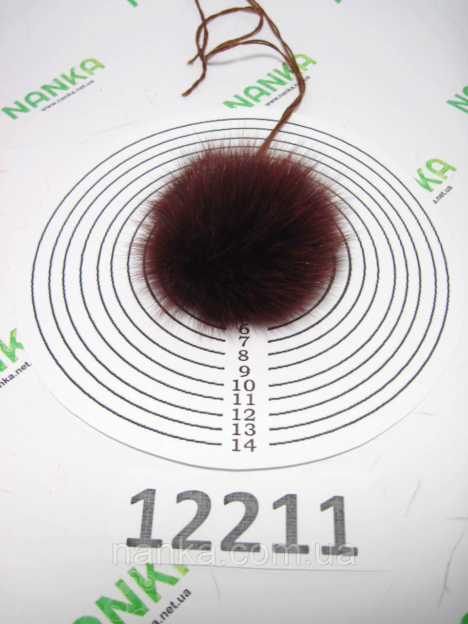 Меховой помпон Песец, Бордо, 6 см, 12211