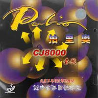 Накладки Palio CJ8000