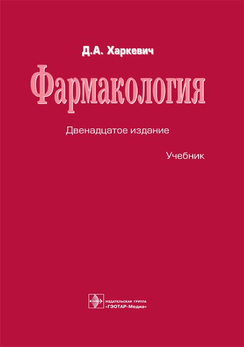 Фармакология. Учебник. 12-е изд. Харкевич Д.А.