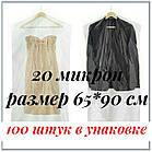 Чехлы для одежды полиэтиленовые, толщина 20 микрон, размер 65*90 см, 100 шт в упаковке