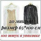 Чехлы для одежды полиэтиленовые, толщина 20 микрон, размер 65*100 см, 100 шт в упаковке