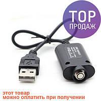USB зарядное для электронной сигареты Joye eGo-CC Joye eGo-C/аксессуары для электронной сигареты