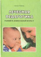 Лечебная педагогика (ранний и дошкольный возраст). Автор Мастюкова Е.М. , фото 1