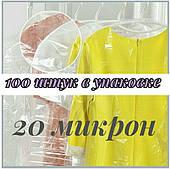 100 шт упаковка.Чехлы для упаковки и хранения одежды полиэтиленовые, 20 микрон
