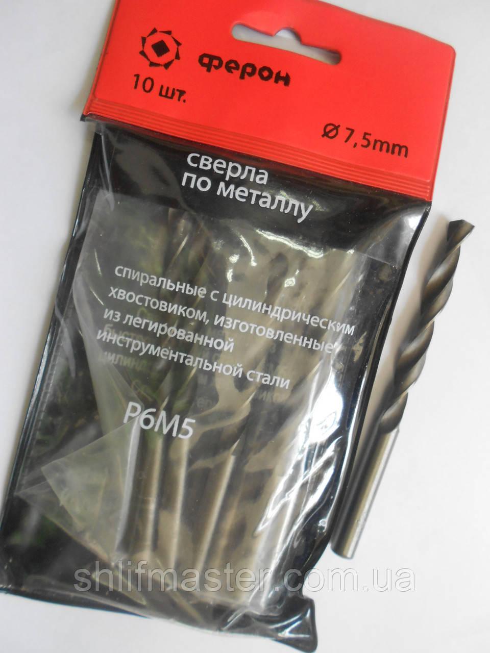 Сверло для работ по металлу D 7,5 мм