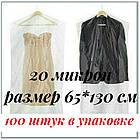 Чехлы для одежды полиэтиленовые, толщина 20 микрон, размер 65*130 см, 100 шт в упаковке