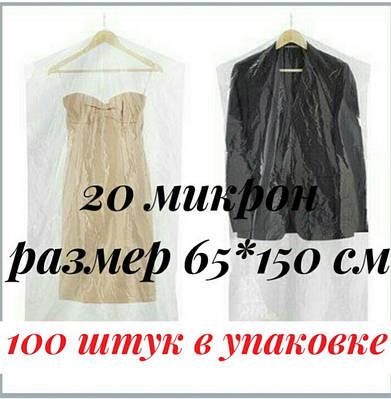 Чехлы для одежды полиэтиленовые, толщина 20 микрон, размер 65*150 см, 100 шт в упаковке