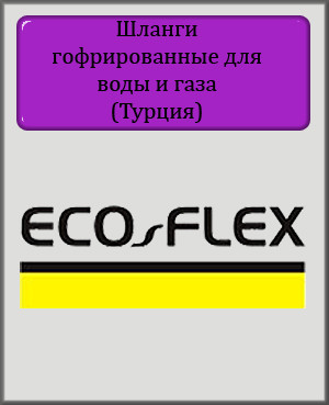 Шланги ECO-FLEX для воды и газа