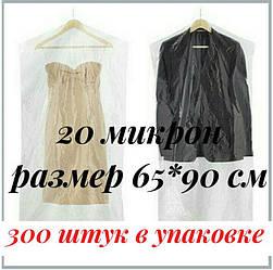 Чехлы для одежды полиэтиленовые, толщина 20 микрон, размер 65*90 см, 300 шт в упаковке