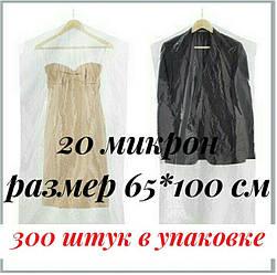 Чехлы для одежды полиэтиленовые, толщина 20 микрон, размер 65*100 см, 300 шт в упаковке