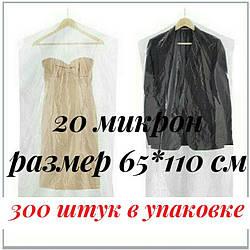 Чехлы для одежды полиэтиленовые, толщина 20 микрон, размер 65*110 см, 300 шт в упаковке
