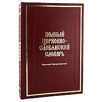 Полный церковно-славянский словарь. Прот. Г. Дьяченко