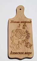 Доска сувенирная с выжиганием морских рыбок и надписи Вашего города 16х34 см.
