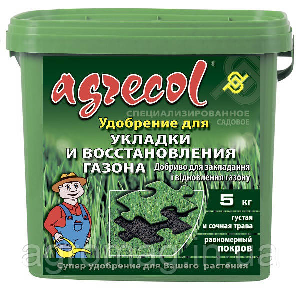 Agrecol для укладки и восстановления газона 5кг