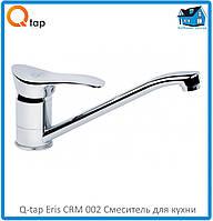 Смеситель для кухни Q-tap Eris СRM 002