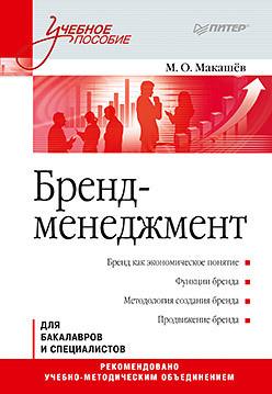 Бренд-менеджмент. Учебное пособие Макашев М. О.