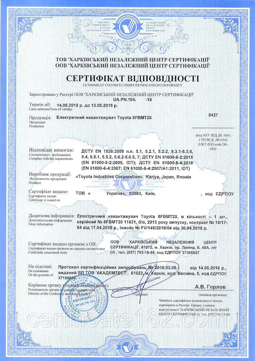 Сертификация ДСТУ EN 1526:2009 Безпечність промислових навантажувачів. Додаткові вимоги щодо автоматичного фун