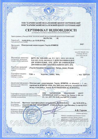 Сертифікація ДСТУ EN 1526:2009 Безпечність промислових навантажувачів. Додаткові вимоги щодо автоматичного фун, фото 2