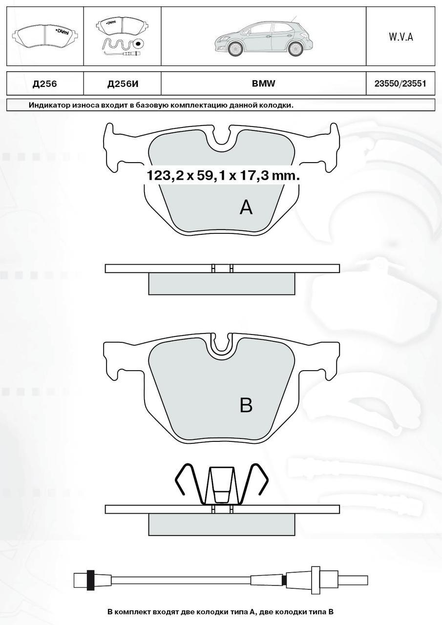 Intelli d256e гальмівні колодки (задні) BMW 5, BMW 6