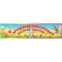 """Баннер для детского сада """"Прощай, любимый детский сад"""""""