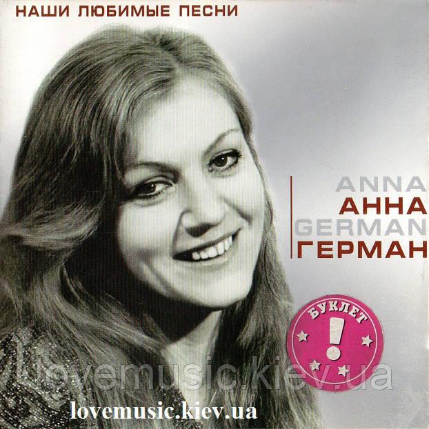 Музичний сд диск АННА ГЕРМАН Наши любимые песни (2003) (audio cd)