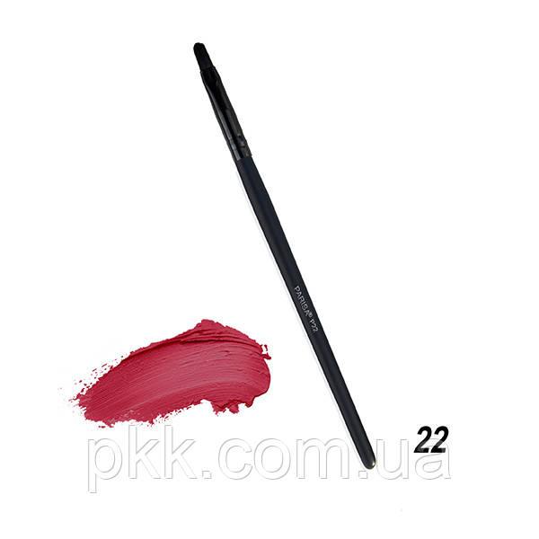 Кисточка для губной помады и блеска PARISA COSMETICS натуральная Р-22