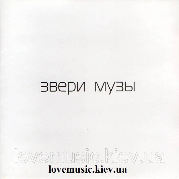 Музичний сд диск ЗВЕРИ Музы (2011) (audio cd)