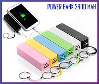 Портативное зарядное Portable Power Bank - 2600 mAh., фото 1