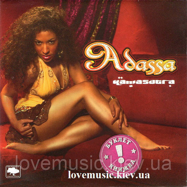 Музичний сд диск ADASSA Kamasutra (2006) (audio cd)