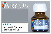 Алкидная эмаль светло-серая матовая, Arcus E152F