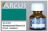 Алкидная эмаль изумрудная матовая, Arcus E153F