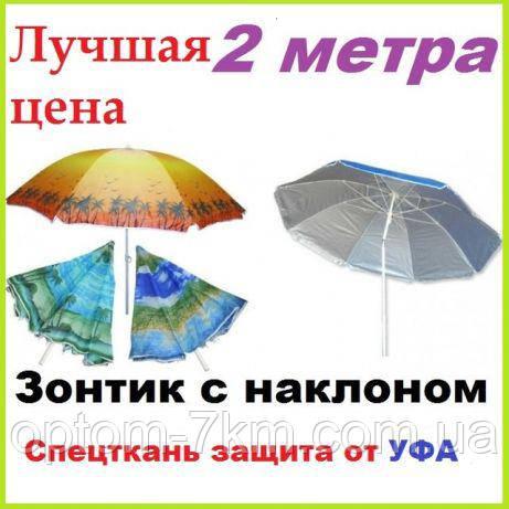 Пляжный зонт UMBRELLA пальма 200 cm С наклоном и напылением am
