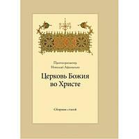 Церковь Божия во Христе. Сборник статей. Протопресвитер Николай Афанасьев