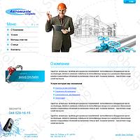 Сантехническое обслуживание, обслуживание инженерных систем